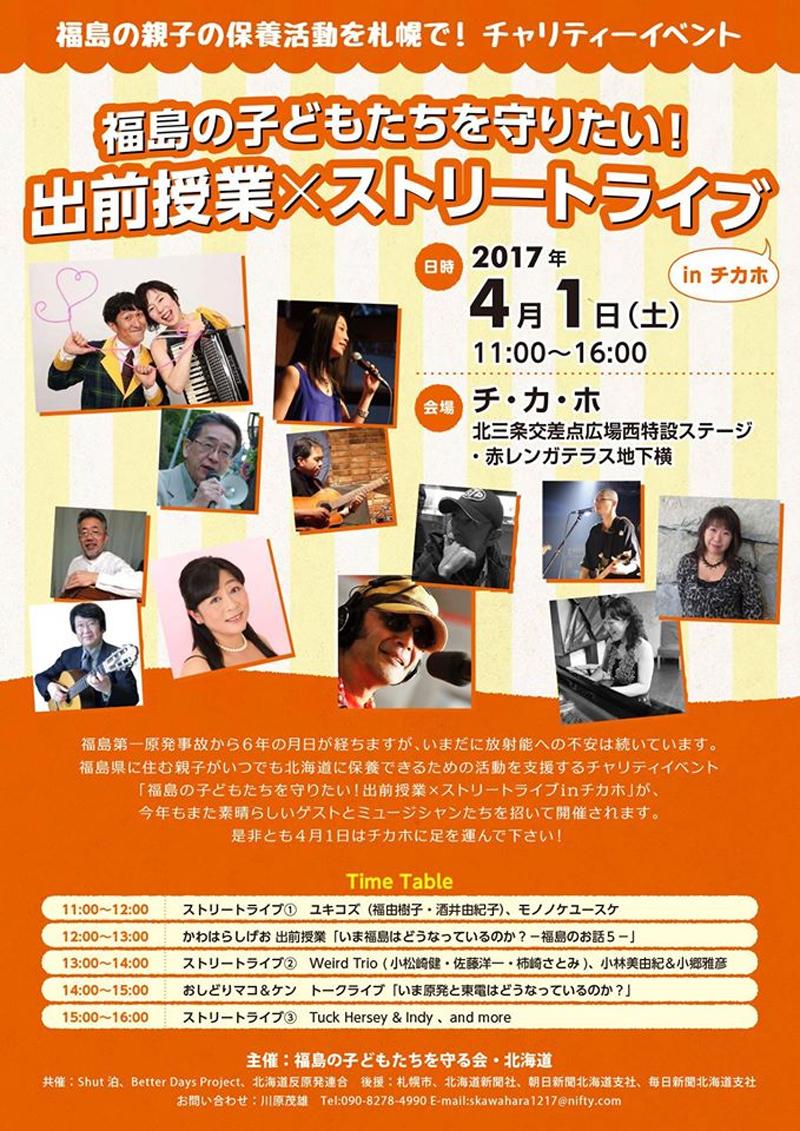 福島の子どもたちを守りたい0401