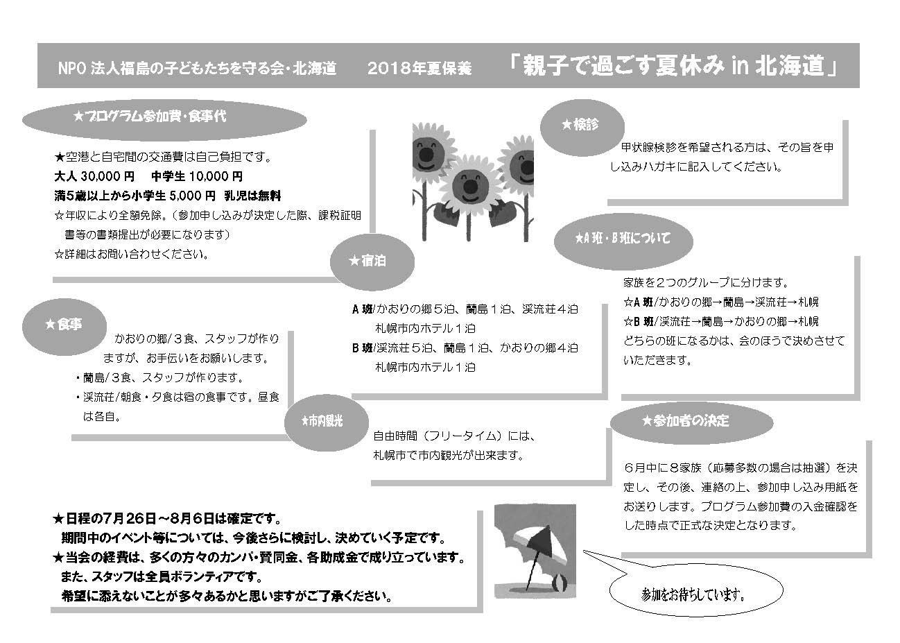 2018夏保養参加者向けチラシ_ページ_2